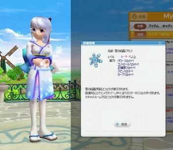 アリン雪女衣装.JPG