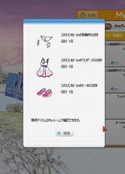 エリカ衣装220151202.jpg
