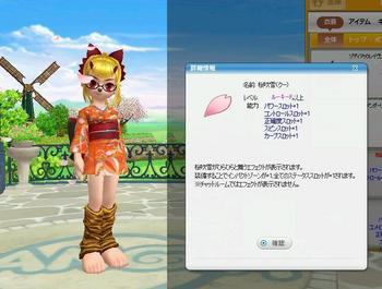 クー鬼娘衣装1.JPG