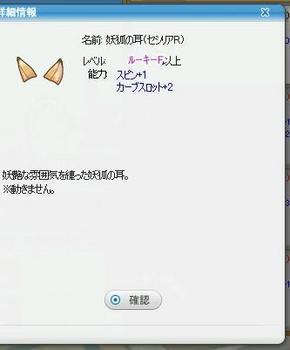 セシ狐耳.JPG
