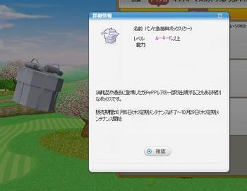 ボックス20151031.jpg
