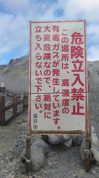 川原毛地獄07.JPG