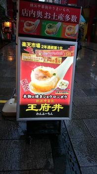 横浜中華街.JPG